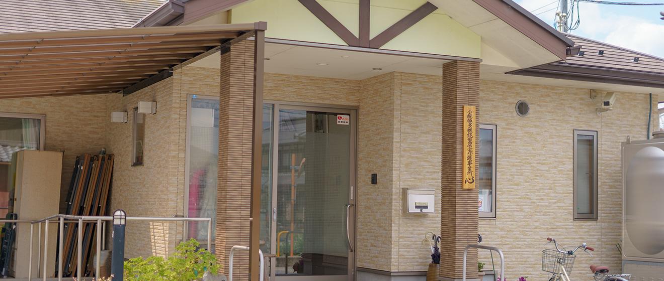 小規模多機能型居宅介護事業所 心